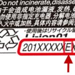 Terughaalactie Nikon batterij EN-EL15
